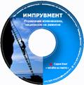 Импрувмент: управление изменениями, нацеленное на развитие.