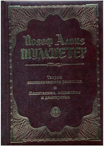 Йозеф шумпетер - автор книги